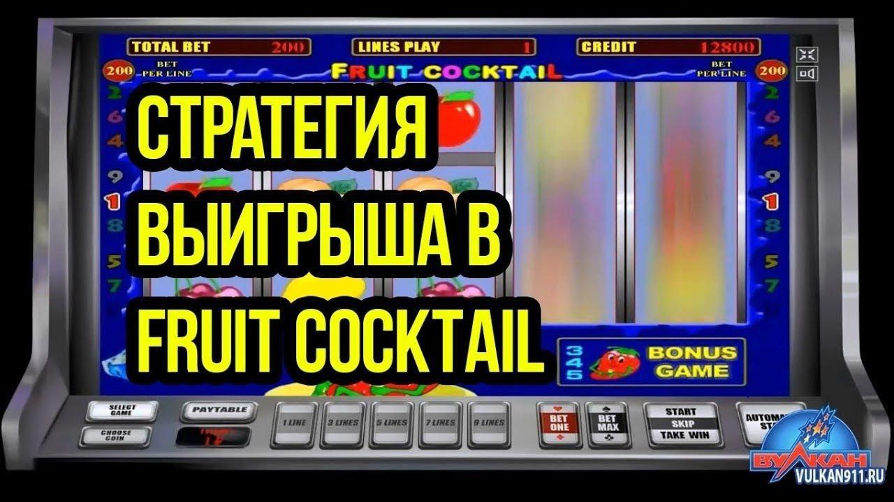 Скачать чит для казино вулкан карты черви играть бесплатно дурака