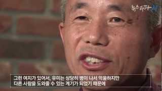 뉴스타파M 2회_인터뷰 타작_영화 또 하나의 가족 박철민, 황상기 (2013.3.25)