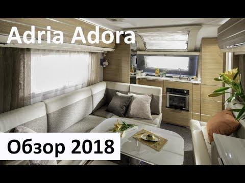 Дом на колесах Adria Adora 613 HT. Обзор. Хорош как автодом и как мобильный офис.