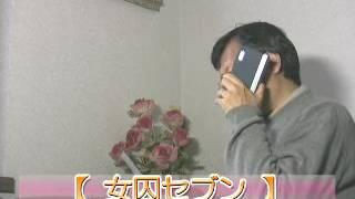 女囚セブン:放談!その1 @ 「テレビ番組を斬る!」 女囚セブン 検索動画 24