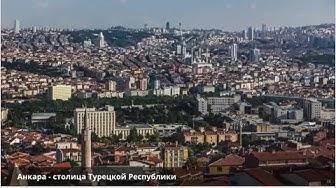 Анкара - столица Турции