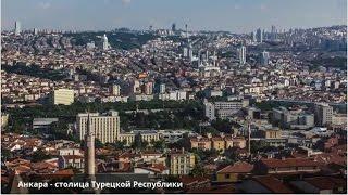Анкара - столица Турции(Анкара - столица Турции, второй по населению турецкий город после Стамбула. Анкара - один из древнейших..., 2016-07-17T08:18:15.000Z)