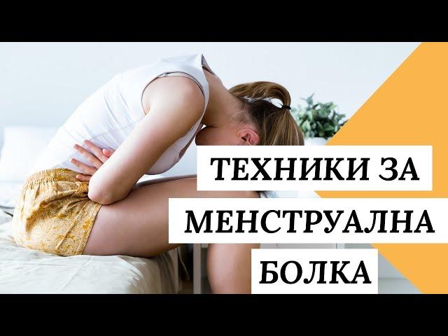 Техники Да Редуцирате Менструалната Болка (Здравословни Съвети)