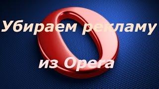 Как убрать рекламу из браузера Opera(В этом видео уроке я покажу вам, как убрать рекламу из браузера Opera., 2015-08-24T13:48:52.000Z)