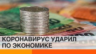 Коронавирус заразил мировую экономику как это повлияет на Украину
