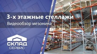 3-х этажные стеллажи (мезонин)(Этот мезонин, основанный на конструктиве паллетных стеллажей, был разработан и введен в эксплуатацию для..., 2013-11-15T11:54:01.000Z)