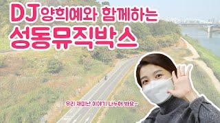 [성동구청]성동뮤직박스 5회