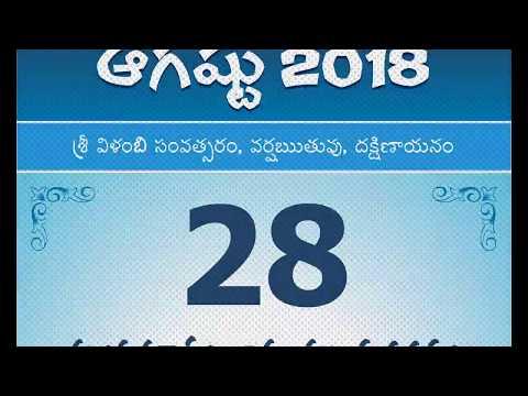 28 August 2018 Telugu Calendar Daily Sheet (28/8/2018
