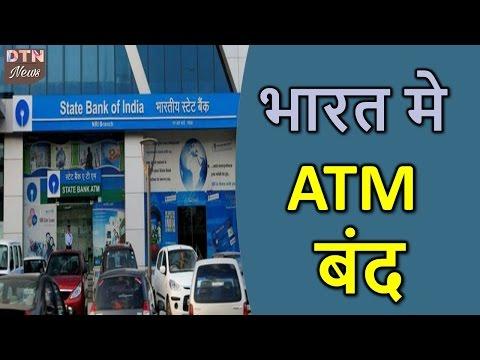 साइबर अटैक के डर से देशभर में ATM किये बंद ।।