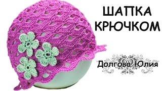 Вязание крючком ажурной шапки на лето для девочки // knitting baby hats