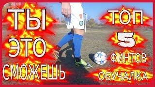 ТЫ ЭТО СМОЖЕШЬ ТОП 5 ФИНТОВ ОБУЧЕНИЕ Футбольные навыки