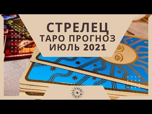 Стрелец - Таро прогноз на июль 2021 года: любовь, финансы, работа