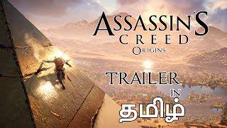 Assassin's Creed Origins Trailer In Tamil (Lolgamer)