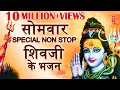 सोमवार Special Non Stop शिवजी के भजन I Monday Morning Shiv Bhajans I ANURADHA PAUDWAL, SURESH WADKAR Whatsapp Status Video Download Free