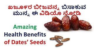 Health Benefits of Date Seeds Kannada  || Uses of Date Seeds In Kannada || Helpful Forever