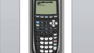 How to Reset Your TI83-84 Calculator