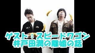 ゲストにスピードワゴンを迎え、 井戸田潤と安達祐実の離婚の裏話を聞き...