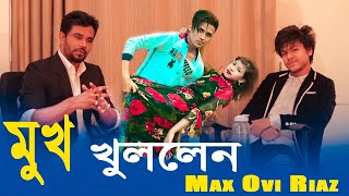 Max Ovi Riaz মুখ খুল লেন || Dh kobir khan | Liya Moni | youtube celebrated program | rm film #
