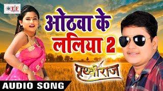 Golu Raja का सबसे हिट रोमांटिक गाना 2019    Othwa Ke Laliya -2    Prithavi Raj    Hit Songs