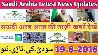 19-8-2018 Saudi News Hindi Urdu !!! Today  Saudi Arabia Letest News Updates..By Socho Jano Yaara