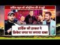 Aajtak Show: Harbhajan का Hardik-Rahul विवाद पर बड़ा बयान, कहा Ban भी कलंक नहीं मिटा सकता । Vikrant