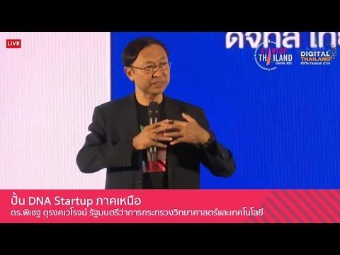 ปั้น DNA Startup ภาคเหนือ  โดย ดร.พิเชฐ ดุรงคเวโรจน์