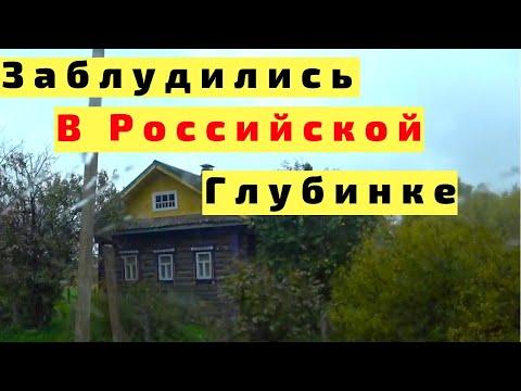В Питер Из Н.Новгорода на Машине с Детьми Ч2. Из Ярославля. Заблудились в Российской Глубинке