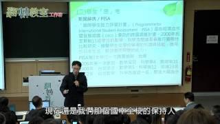 2014翻轉教室工作坊:學思達教學法 (2/5) / 張輝誠老師