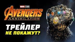 Официальный трейлер Мстители 4 не выйдет? | Аннигиляция | Марвел | Теории | Война Бесконечности