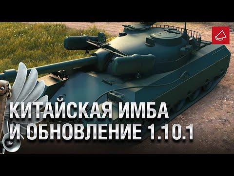 Обновление World of Tanks 1.10.1