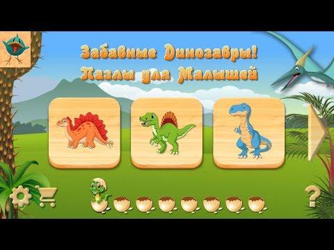 Детская познавательная игра ПАЗЛЫ знакомство с динозаврами