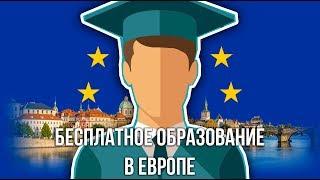 Как БЕСПЛАТНО учиться в Европе?