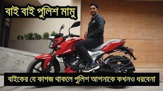 বাইকের যে কাগজ থাকলে পুলিশ আপনাকে কখনও ধরবেনা | New Bike Purchase Guide In BD 2019 | Saiful Express