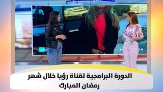 الدورة البرامجية لقناة رؤيا خلال شهر رمضان المبارك