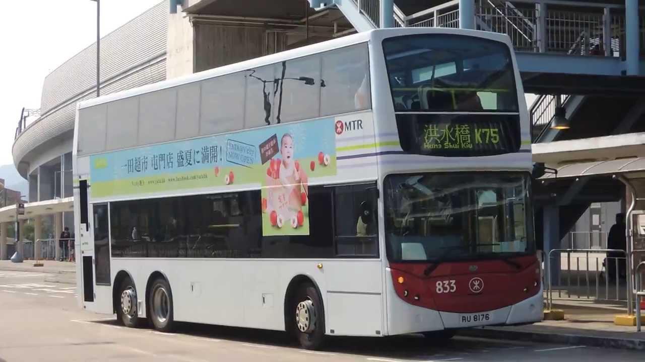 Hong Kong Bus MTR 833 @ K75 港鐵巴士 Dennis E500 駛離天水圍站巴士總站 - YouTube