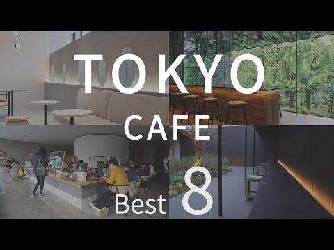 【2021年まとめ】空間オタクが興奮した東京オシャレカフェ8選/TOKYOCAFE BEST8/カフェ巡り/cafe/都内