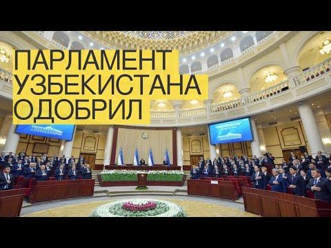 Парламент Узбекистана одобрил кандидатуру нового премьера