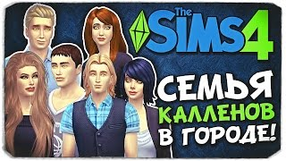 КАЛЛЕНЫ В ГОРОДЕ! - Sims 4