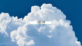 샤이니(SHINee) - 재연 (An Encore) | 손글씨 | 캘리그라피