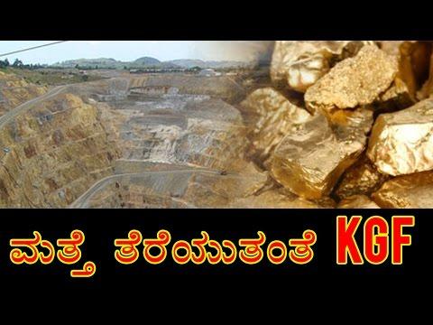 Kolar Gold Fields Reopening | OneIndia Kannada