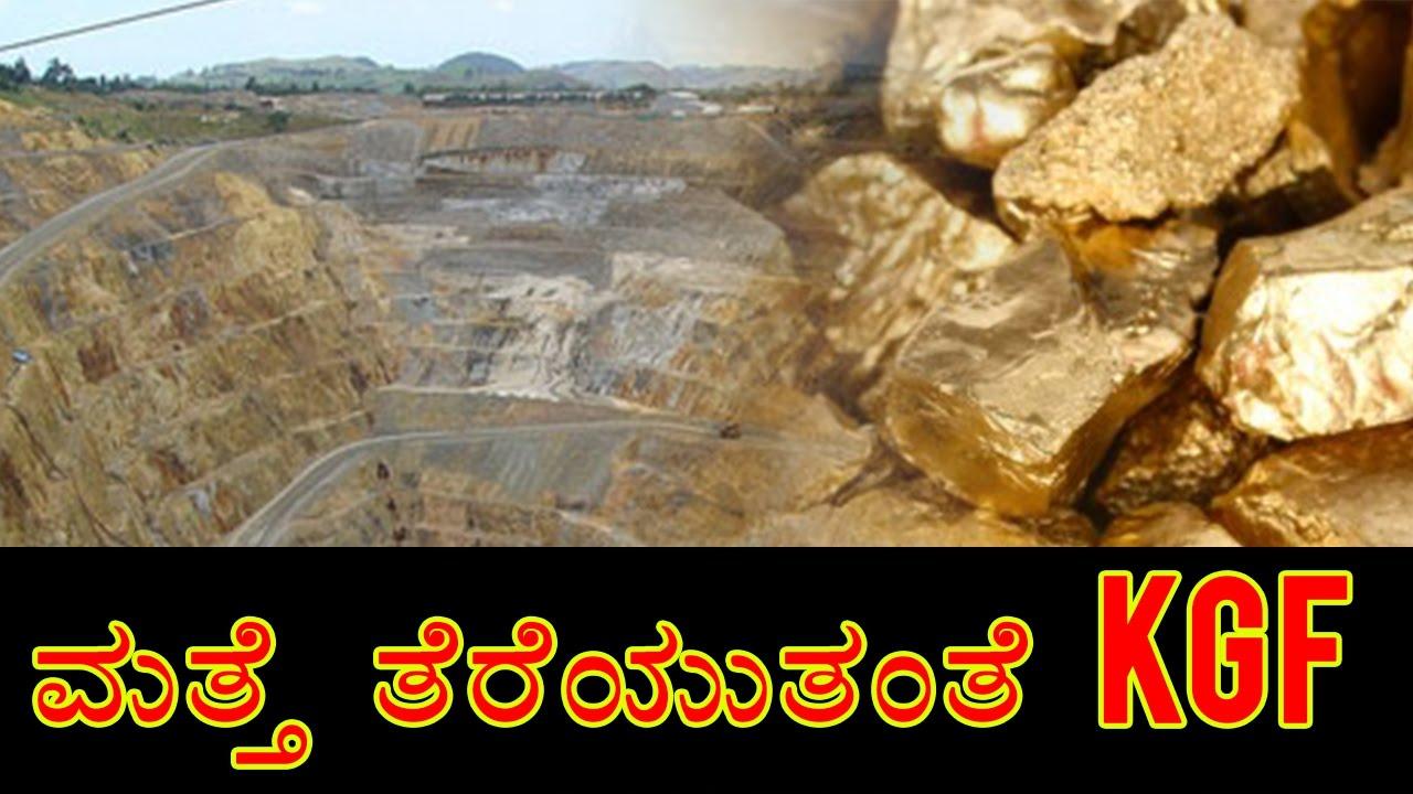 Kolar Gold Fields Reopening | OneIndia Kannada - YouTube