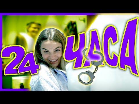 24 часа В НАРУЧНИКАХ с лучшим другом !!!