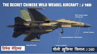 Advance Chinese Electronic Attack Aircraft: J 16D