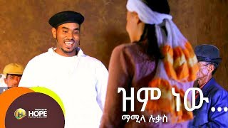 Mamila Lukas - Zim New |  Amharic Music Video