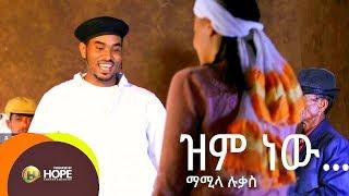 Mamila Lukas - Zim New ዝም ነው (Amharic)