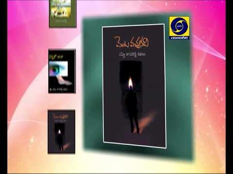 Sahithi Sourabhalu (Literary program) Dt:14.12.18