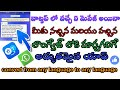 How to translate any whatsapp message to telugu or any other language