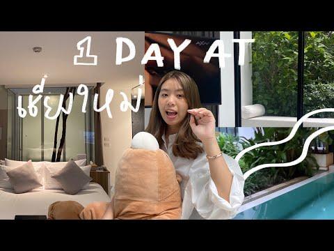 1 day trip at K maison lanna boutique hotel เชียงใหม่ | THANANYA