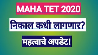 MAHATET 2020: परीक्षेच्या निकलाबाबत।।