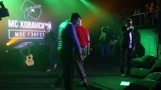 МС Хованский- BLACK FALLOUT (СКР СКР СКР) 29/04/2017 AURORA CONCERT HALL